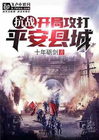 抗战:开局攻打平安县城