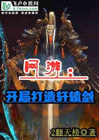 网游:开局打造轩辕剑