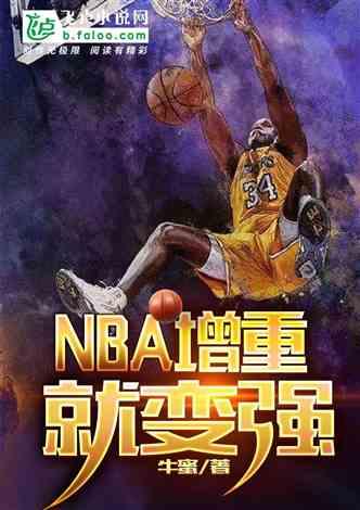NBA:增重就变强