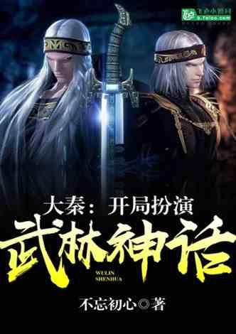 大秦:开局扮演武林神话
