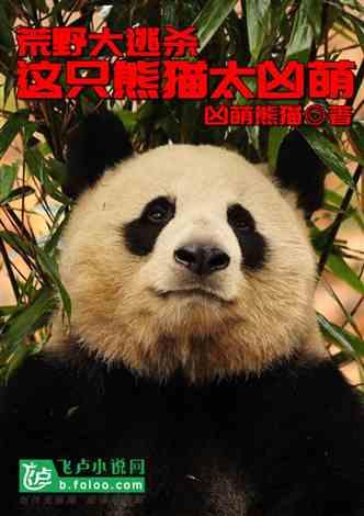 荒野大逃杀:这只熊猫太凶萌