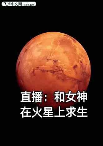 直播:和女神在火星上求生