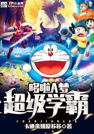 哆啦A梦:超级学霸