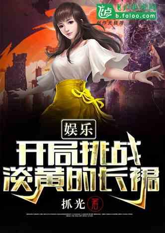 娱乐:开具挑战淡黄的长裙