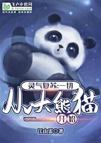 灵气复苏:一切从大熊猫开始