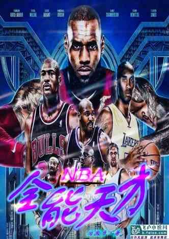 NBA:全能天才