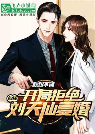 向往:开局拒绝刘天仙复婚