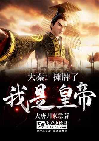大秦:摊牌了,我是皇帝