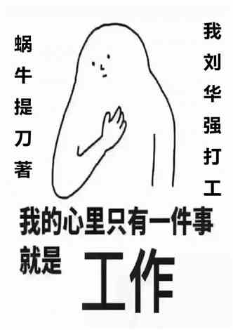 我刘华强・打工