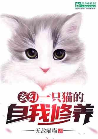 玄幻:一只猫的自我修养