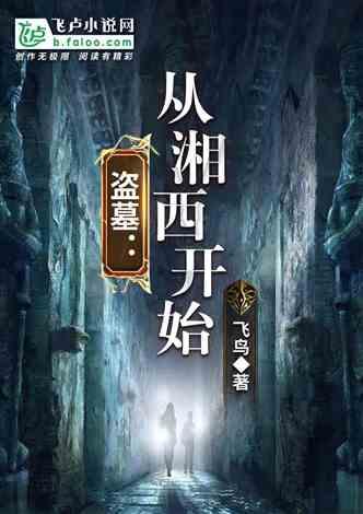 盗墓:从湘西开始
