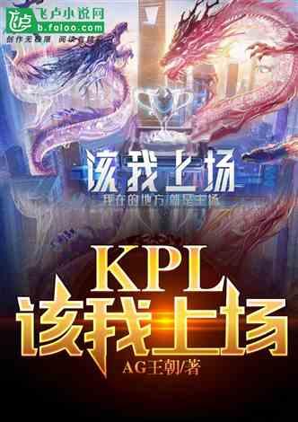 KPL:该我上场