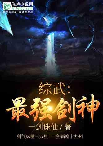 综武:最强剑神