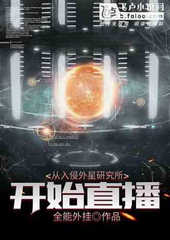 从入侵外星研究所开始直播