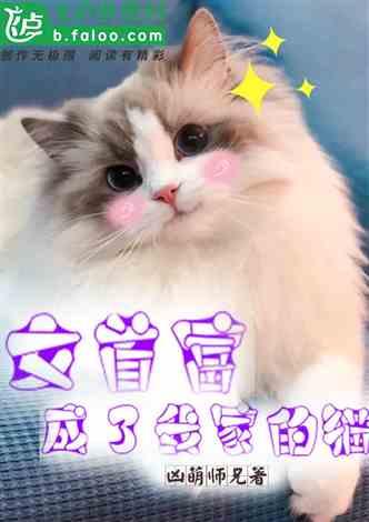 娱乐:重生成猫