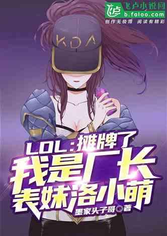 Moba:摊牌了,我是厂长表妹洛小萌