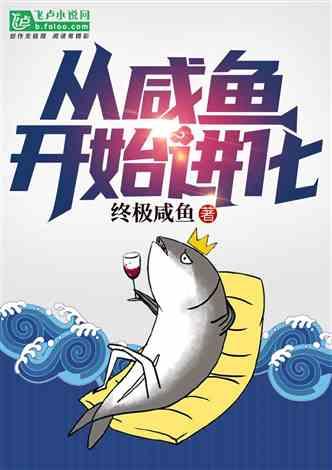 从咸鱼开始进化