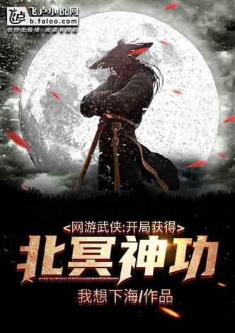网游武侠:开局获得北冥神功