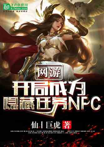 网游:开局成为隐藏任务NPC