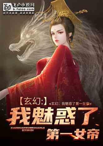 玄幻:我魅惑了第一女帝