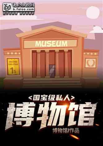 私人博物馆