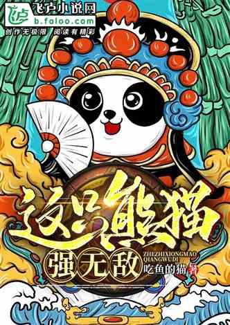灵气复苏:这只熊猫强无敌