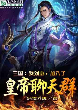 三国:我刘协,加入了皇帝聊天群!