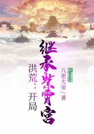 洪荒:开局继承紫霄宫