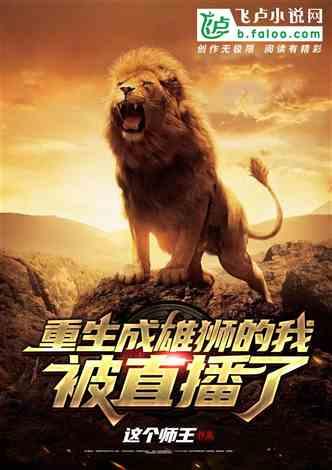 重生成雄狮的我被直播了