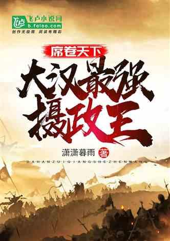 席卷天下:大汉最强摄政王