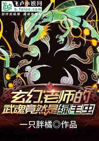 玄幻:老师的武魂竟然是绿毛虫