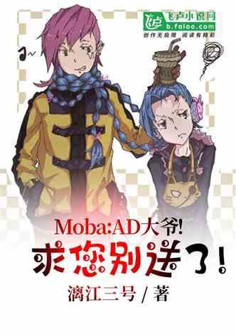 Moba:AD大爷!求您别送了!