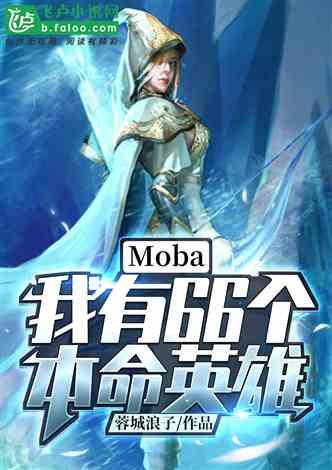 Moba:我有66个本命英雄