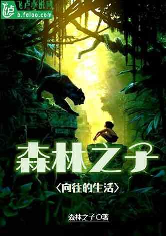 娱乐:森林之子身份被向往曝光了