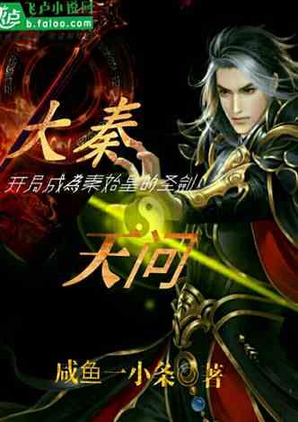 大秦:开局成为秦始皇的圣剑天问