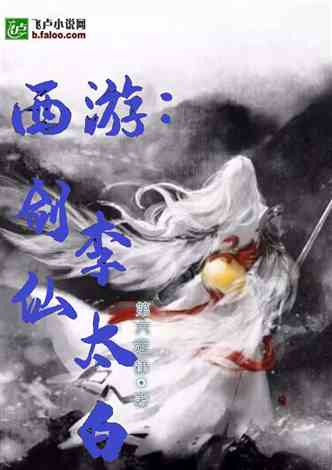西游:剑仙李太白