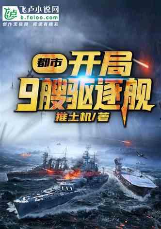 都市:开局9艘驱逐舰