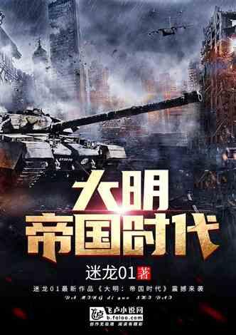 大明:帝国时代