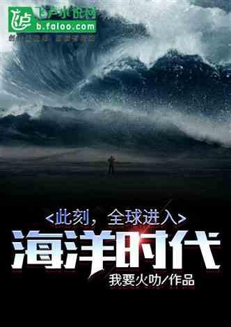 此刻,全球进入海洋时代