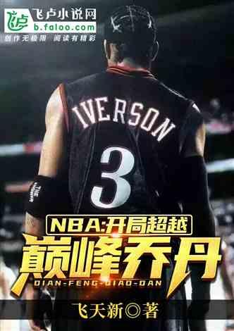 NBA:开局超越巅峰乔丹