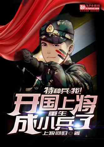 特种兵:我!开国上将重生成小兵了