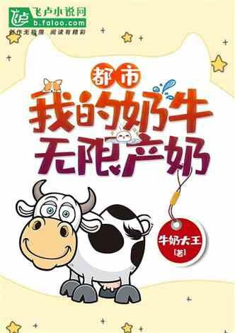 都市:我的奶牛无限产奶