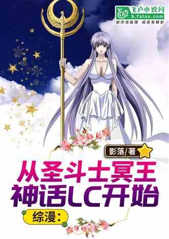 综漫:从圣斗士冥王神话LC开始