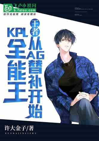 王者:KPL全能王从AG替补开始