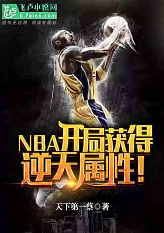 NBA:开局获得逆天属性!