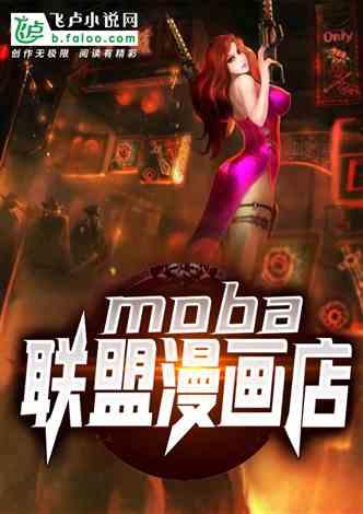 moba:我在联盟开漫画店