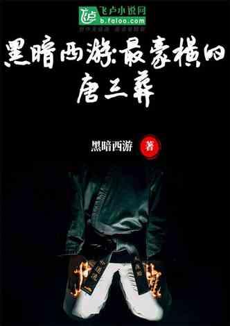 黑暗西游:最豪横的唐三葬