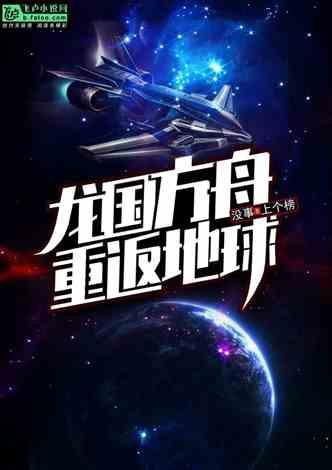 崛起:龙国方舟,重返地球
