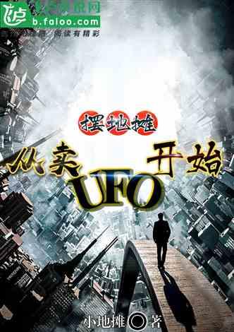 摆地摊:从卖UFO开始