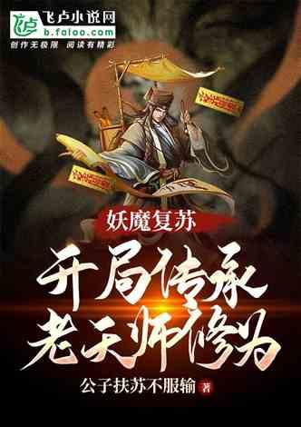 妖魔复苏:开局传承老天师修为!